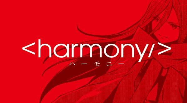 ハーモニー21