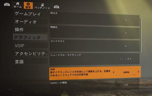 PS4画面設定