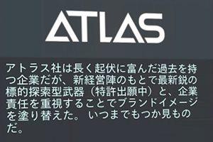weapon atlas2