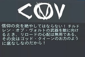 weapon cov2