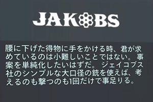 weapon jakobs2