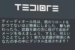 weapon tediore2