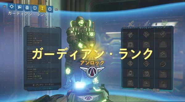 ガーディアン・ランク11