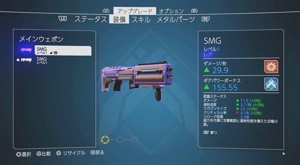 エイリアンネイション武器レア度1