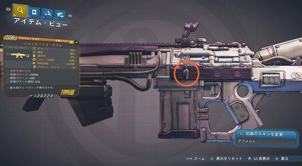 武器アクセサリ431