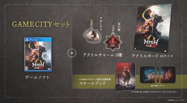 特典gamecity11
