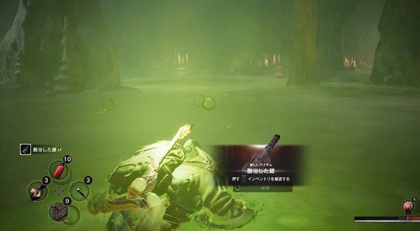 酸浴の鍵1
